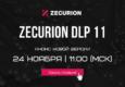 Анонс Zecurion DLP 11