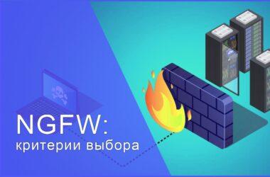 Межсетевой экран следующего поколения (NGFW): критерии выбора