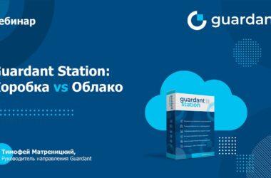 Guardant Station: Коробка vs Облако