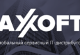 """Вебинар: """"Axoft Update: новые вендоры – новые драйверы бизнеса"""""""