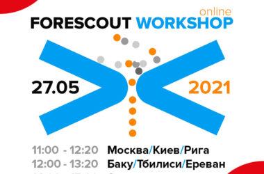 Forescout workshop: Безопасность промышленных сетей