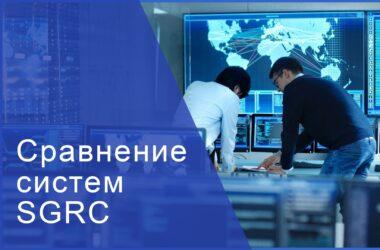 Сравнение систем SGRC (Security Governance, Risk, Compliance)