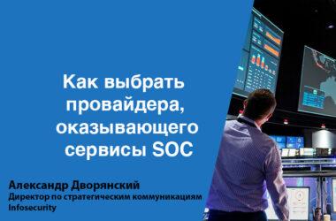 Как выбрать провайдера, оказывающего сервисы SOC