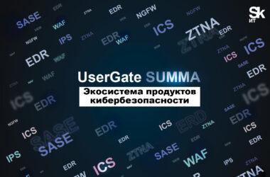 UserGate SUMMA - экосистема продуктов кибербезопасности